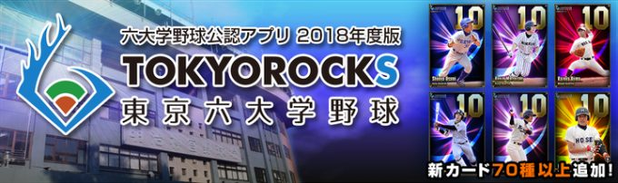 『TOKYOROCKS』2018シーズン対応アップデート