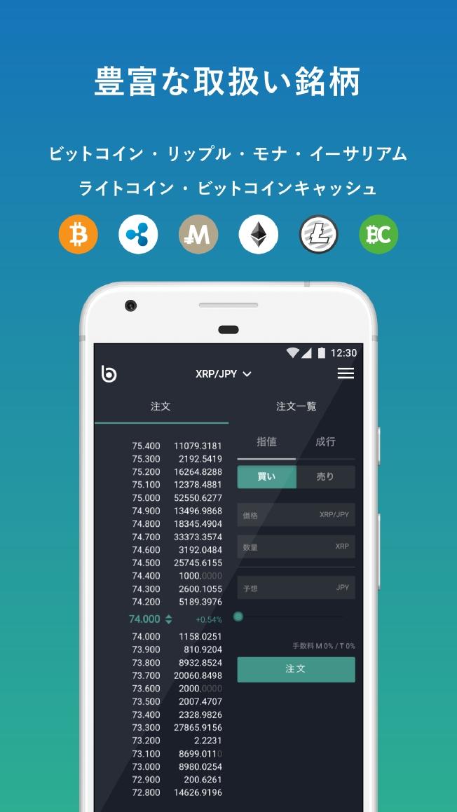 ビットバンクAndroidアプリ2