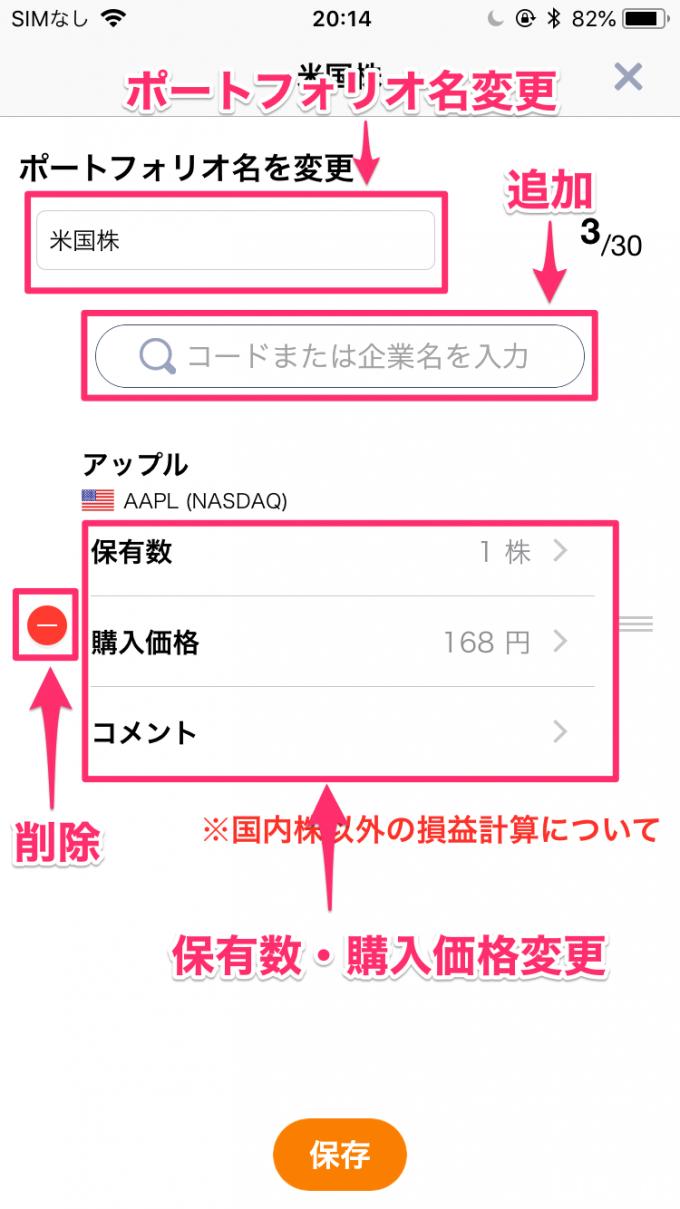 ポートフォリオ編集解説