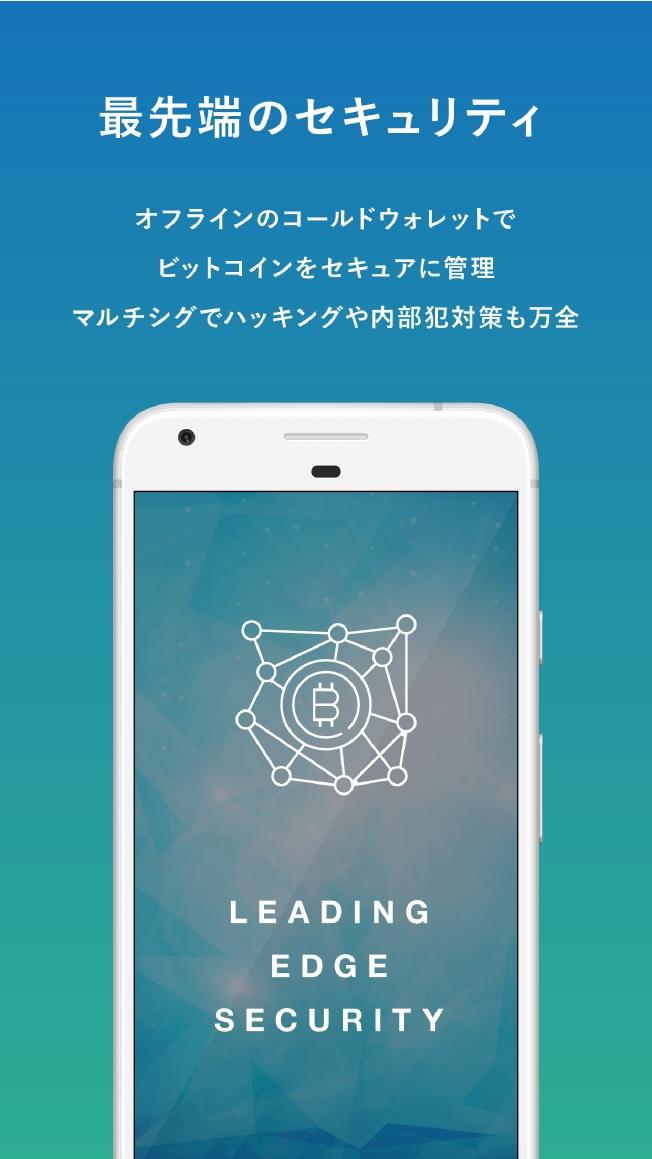 ビットバンクAndroidアプリ3