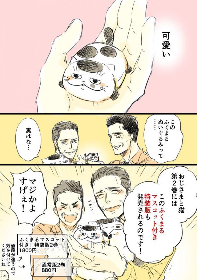 sakurai_umi__2018-Apr-23 1