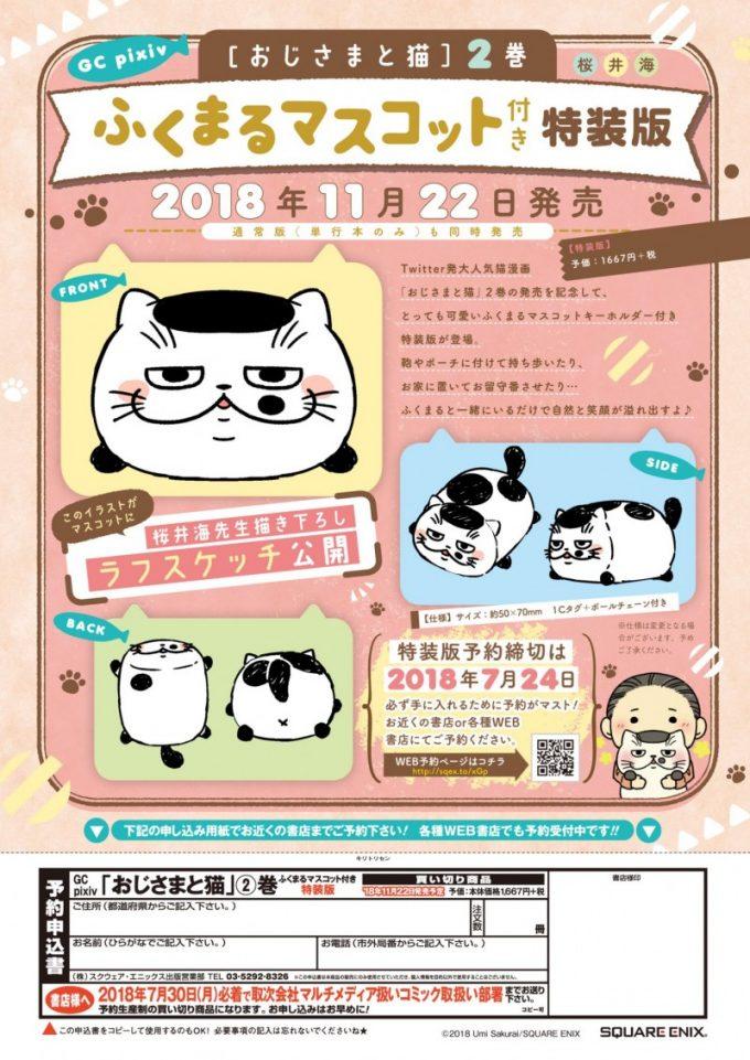 sakurai_umi__2018-Apr-23 3