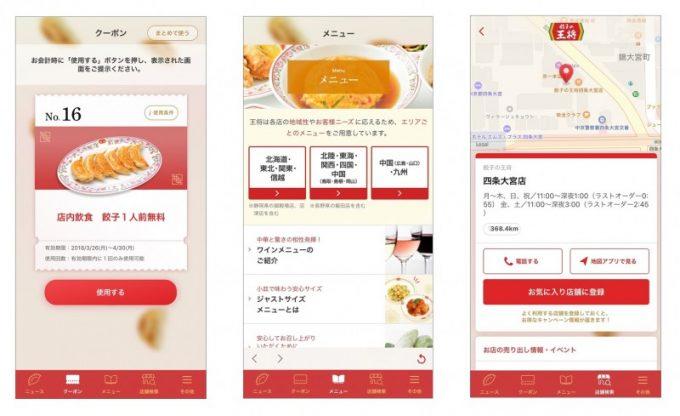 餃子の王将アプリ2