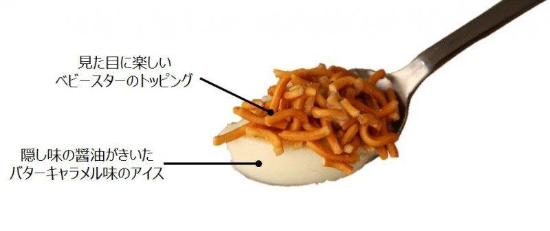 ベビースターラーメンonアイス(バターキャラメル味)3