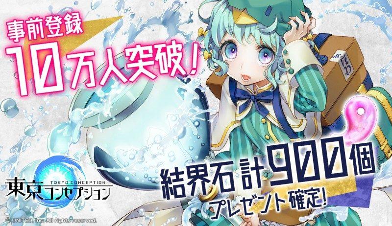 スタイリッシュ妖怪RPG『東京コンセプション』事前登録者数10万人突破