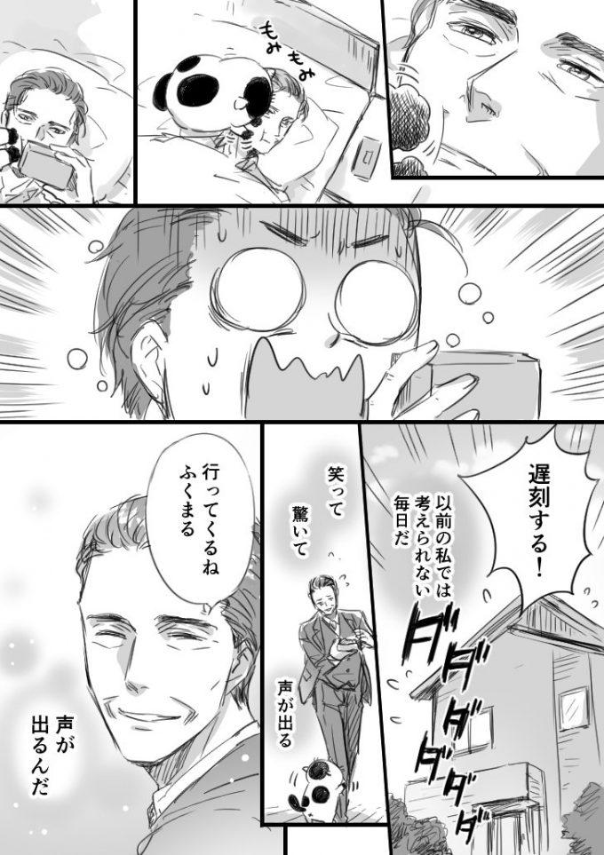 sakurai_umi__2018-May-10 3