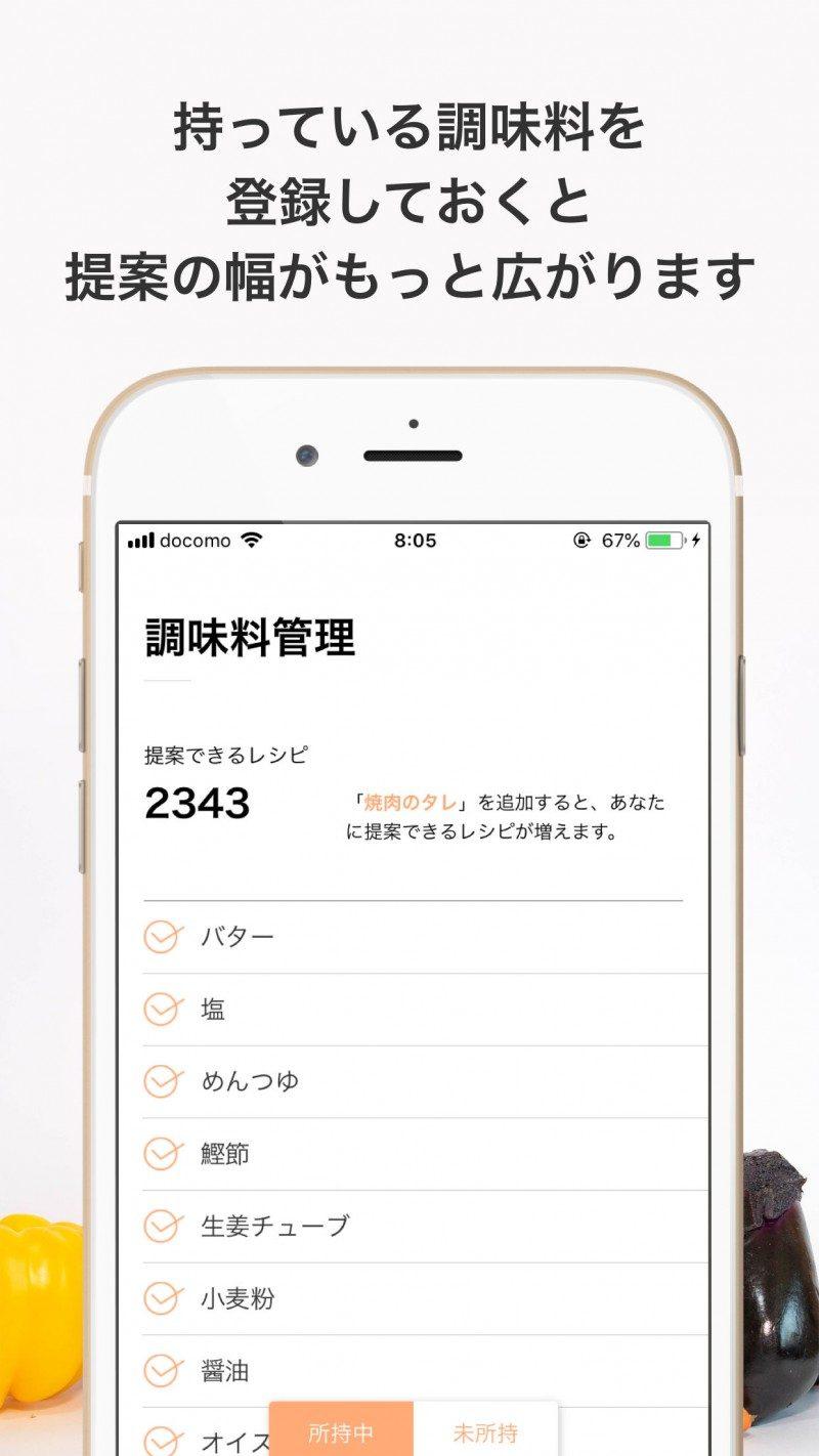 冷蔵庫に余っている食材で人工知能がレシピを自動生成するアプリ「Amarimo(アマリモ)」4