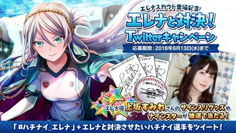 『八月のシンデレラナイン』の新キャラクター「エレナ・スタルヒン」が登場4