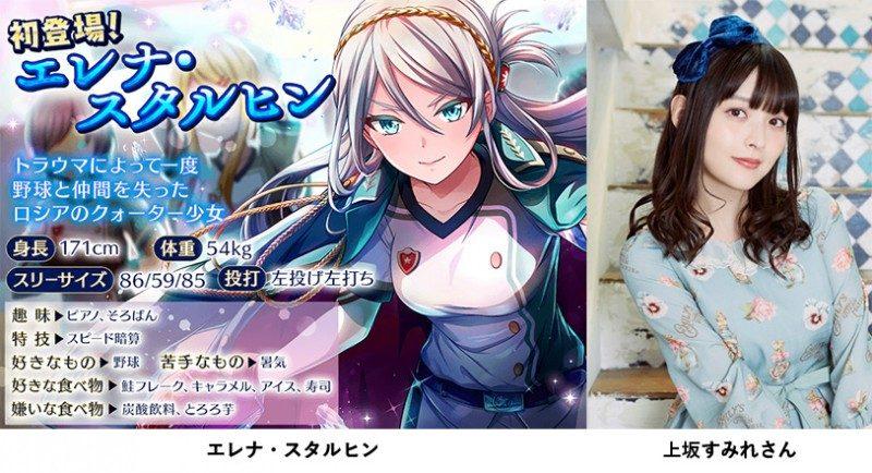 『八月のシンデレラナイン』の新キャラクター「エレナ・スタルヒン」が登場1