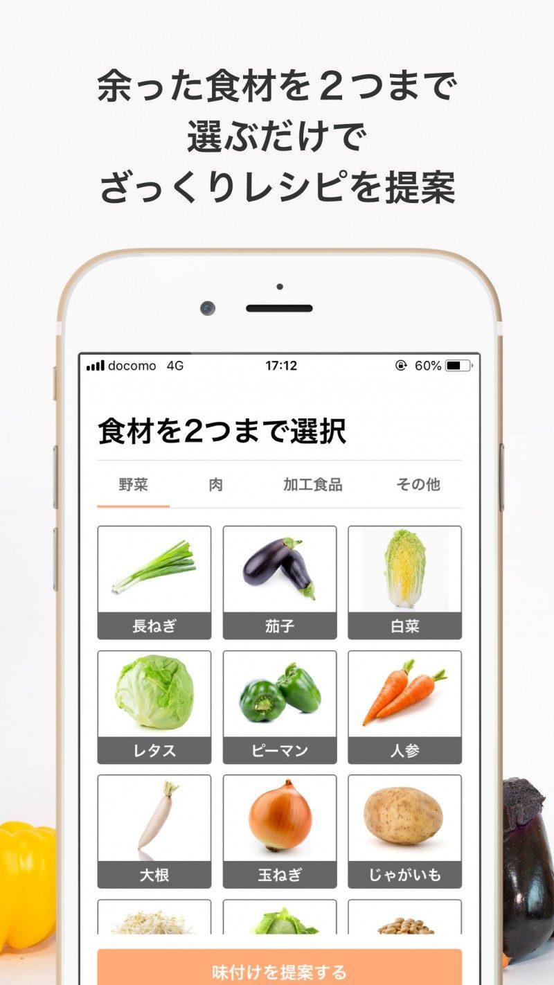 冷蔵庫に余っている食材で人工知能がレシピを自動生成するアプリ「Amarimo(アマリモ)」2
