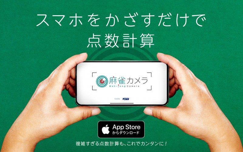 iPhoneアプリ麻雀カメラ1