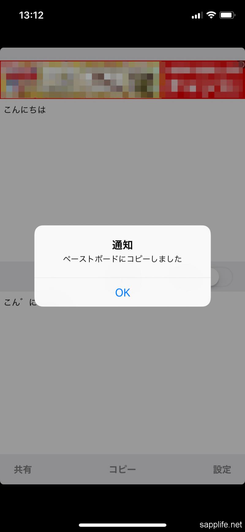 Dakutenコピー