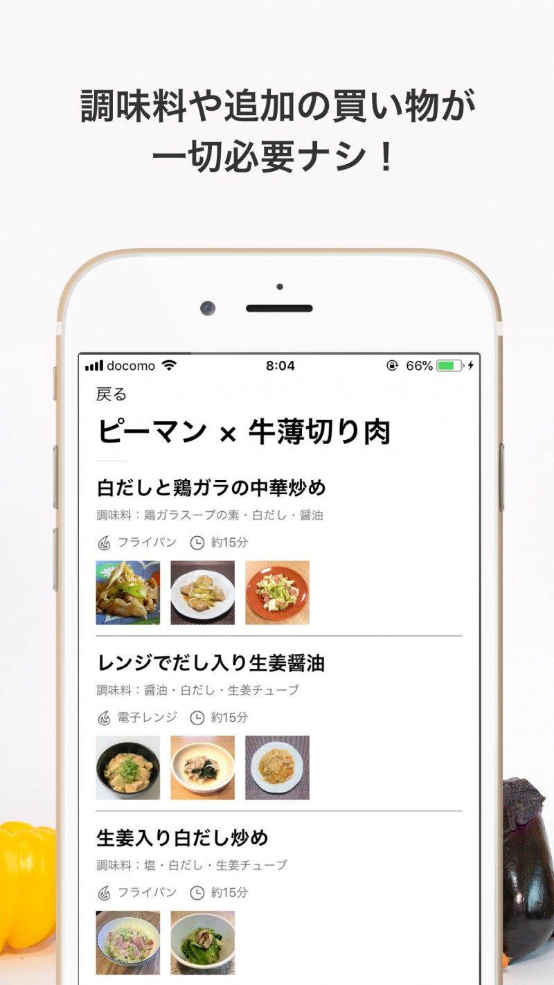 冷蔵庫に余っている食材で人工知能がレシピを自動生成するアプリ「Amarimo(アマリモ)」3