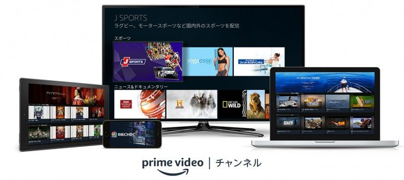 Amazon Prime Videoチャンネル