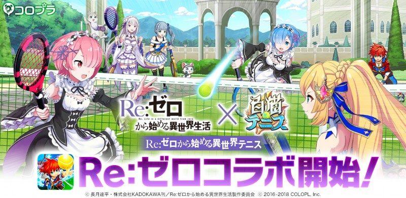 『Re:ゼロから始める異世界生活』と『白猫テニス』が初のコラボ