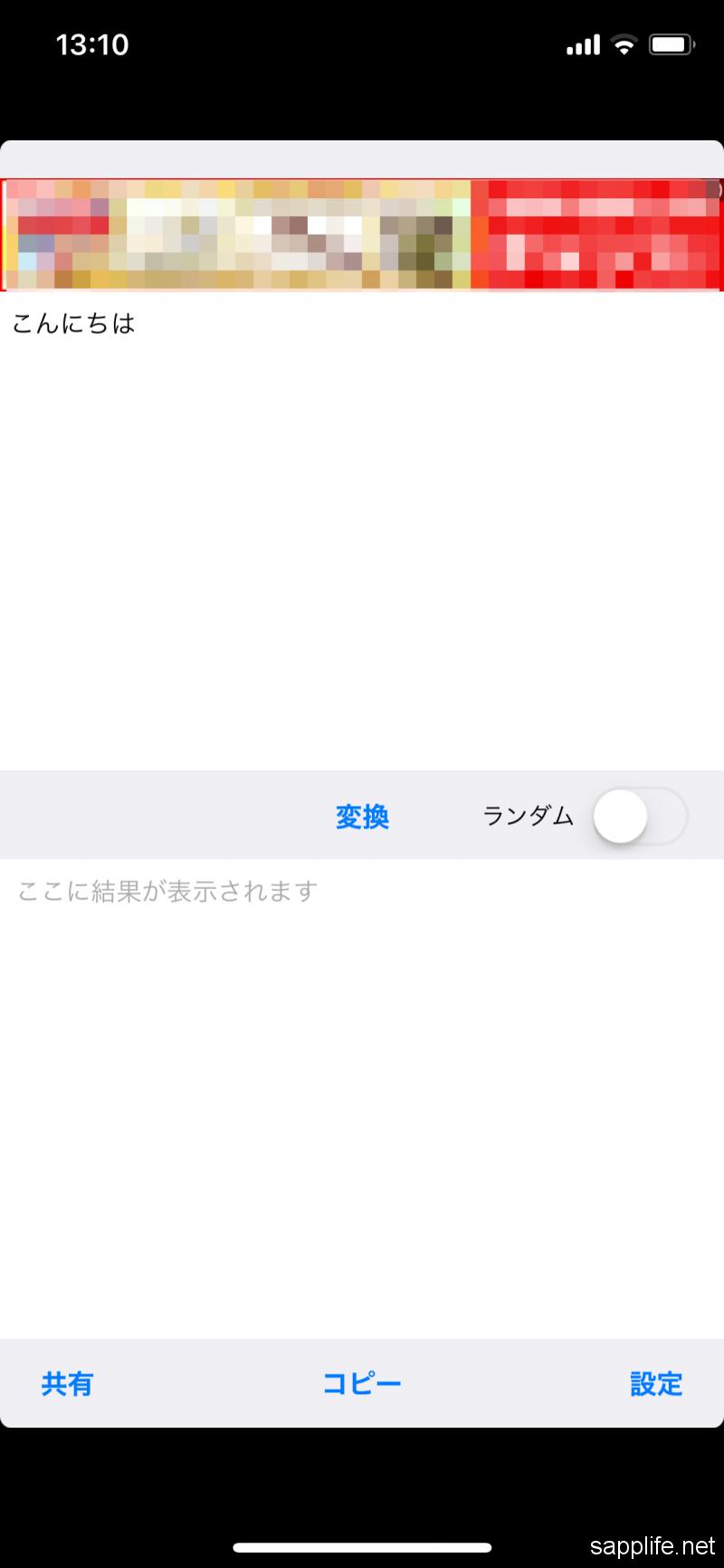 Dakuten入力画面2