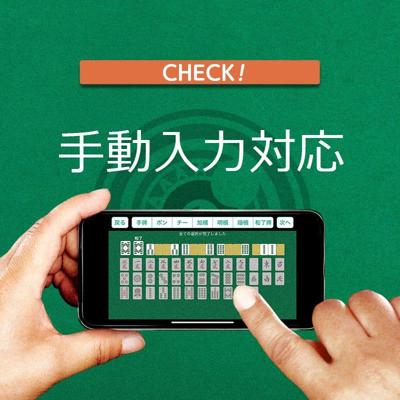 iPhoneアプリ麻雀カメラ4