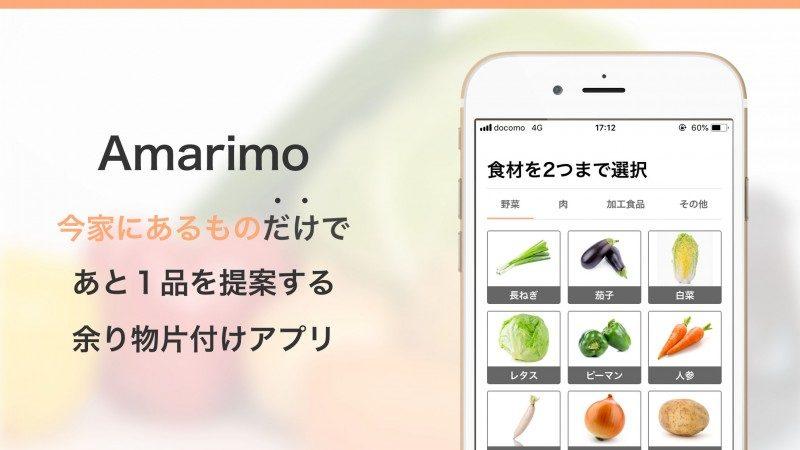 冷蔵庫に余っている食材で人工知能がレシピを自動生成するアプリ「Amarimo(アマリモ)」