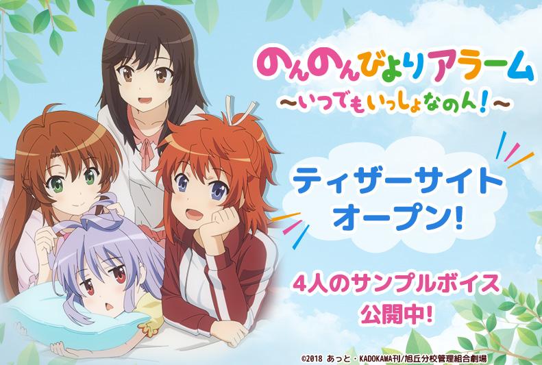 TVアニメ「のんのんびより」のアラームアプリ