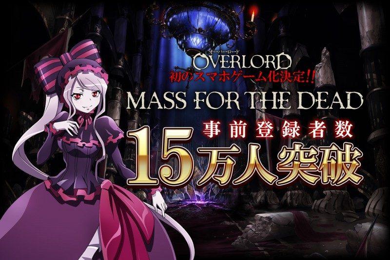 『オーバーロード』原作の新作スマホ向けゲーム「MASS FOR THE DEAD」の事前登録15万人