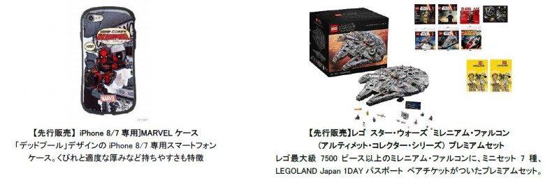 「プライムデー限定商品&プライムデー先行販売」の目玉商品6