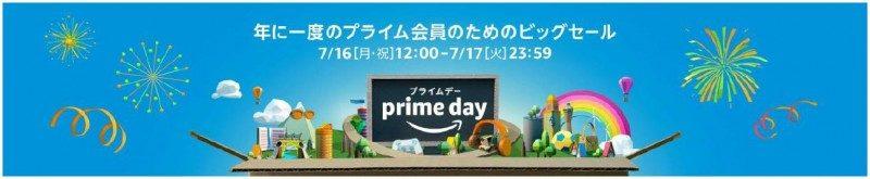 Amazonプライムデー2018