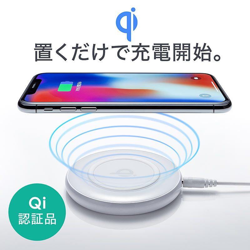 Qi正規認証品ワイヤレス充電器「700-WLC002」03