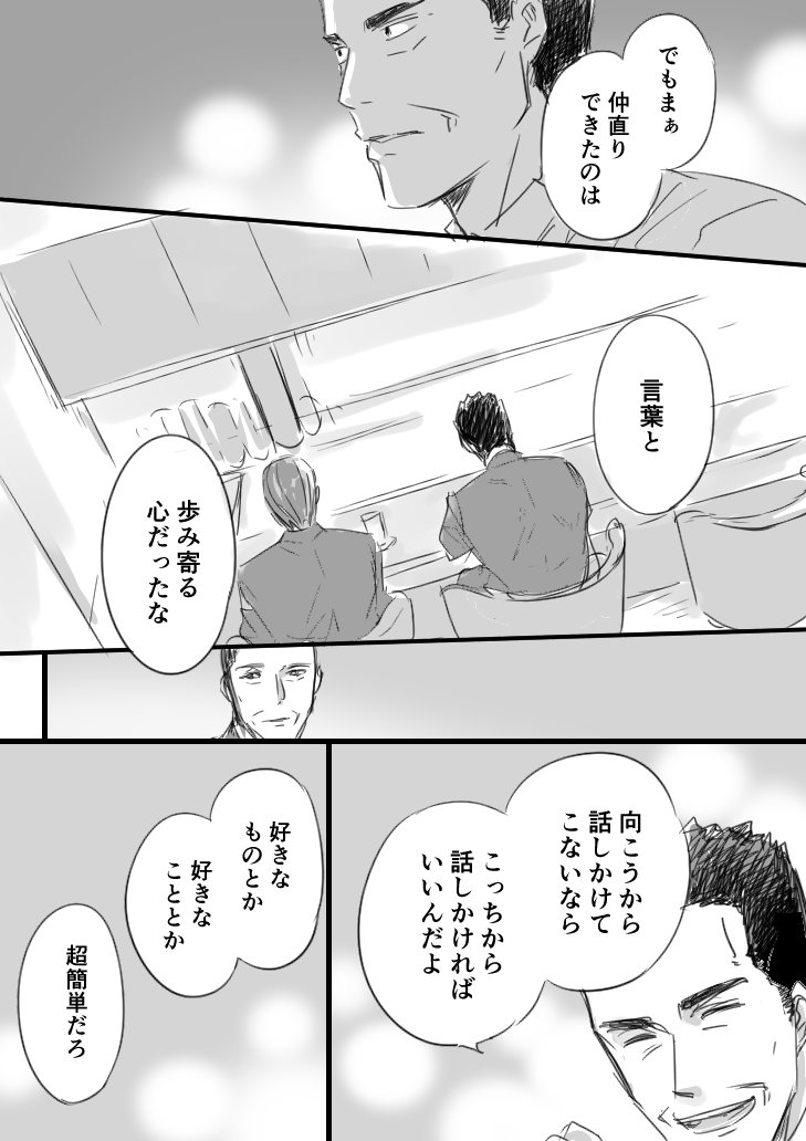 sakurai_umi__2018-Jul-27 2