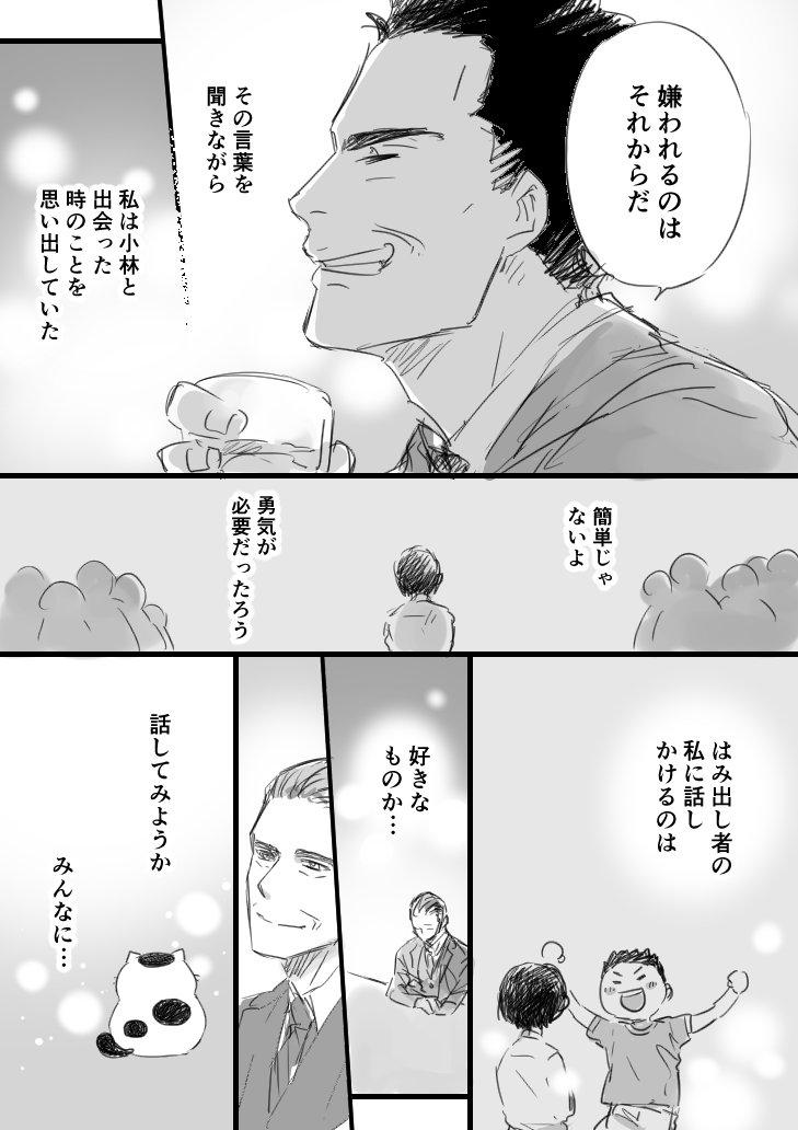 sakurai_umi__2018-Jul-27 3