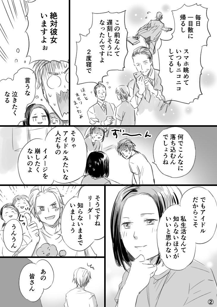 sakurai_umi__2018-Jul-28 1