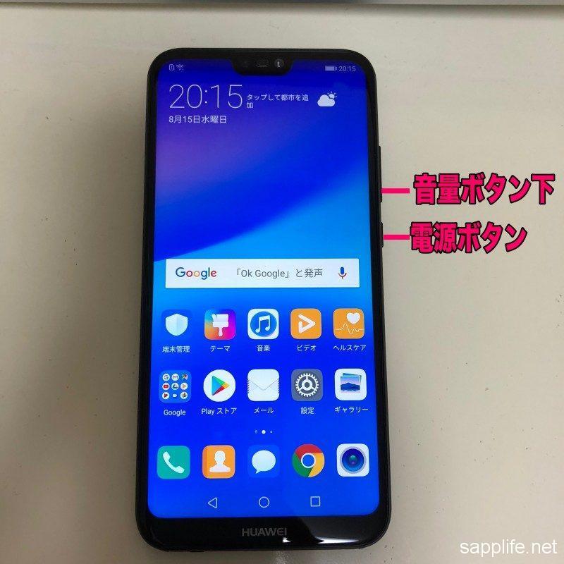 Huawei P20 lite スクリーンショット撮影のやり方