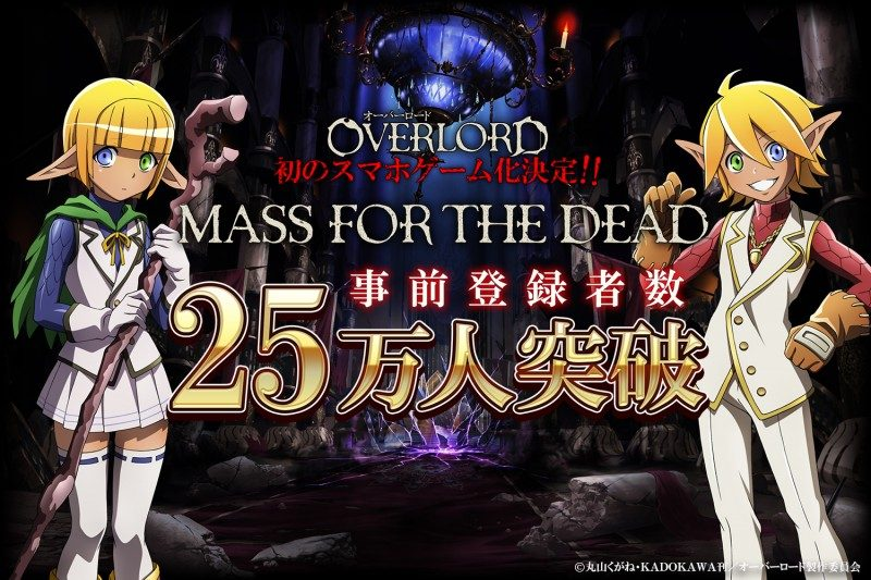 「MASS FOR THE DEAD」事前登録者数が25万人を突破