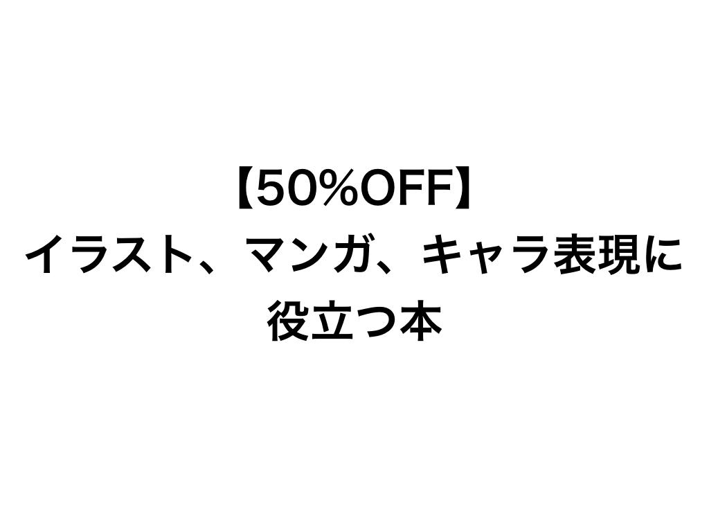 【50%OFF】イラスト、マンガ、キャラ表現に役立つ本