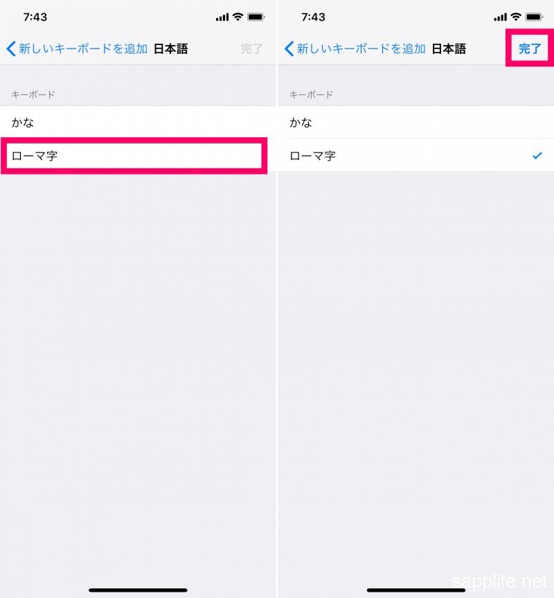 iPhoneでローマ字入力キーボード設定4-side5