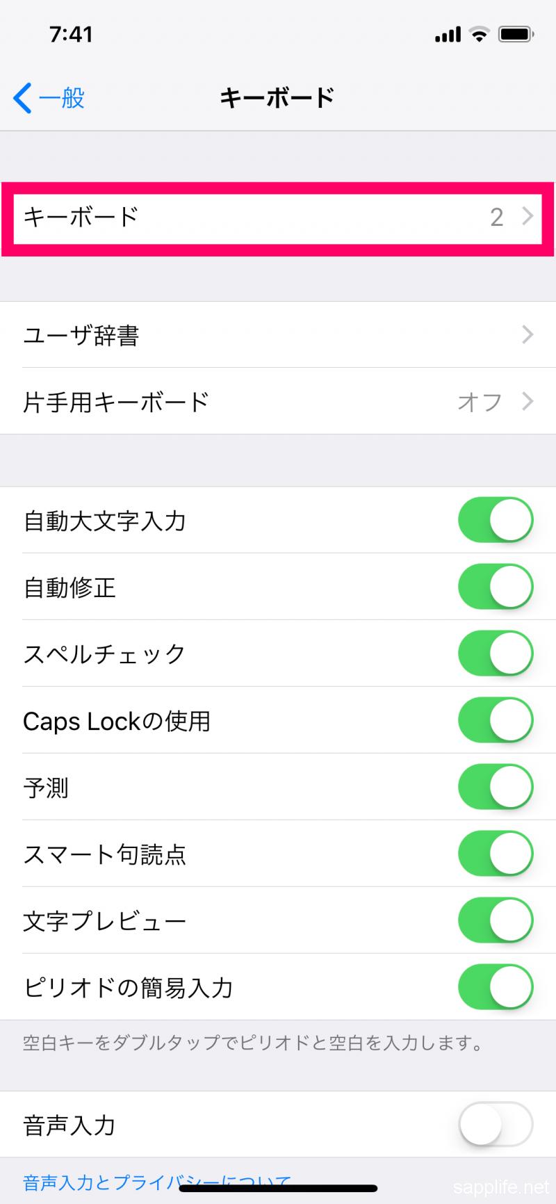 iPhoneでローマ字入力のやり方キーボード設定2