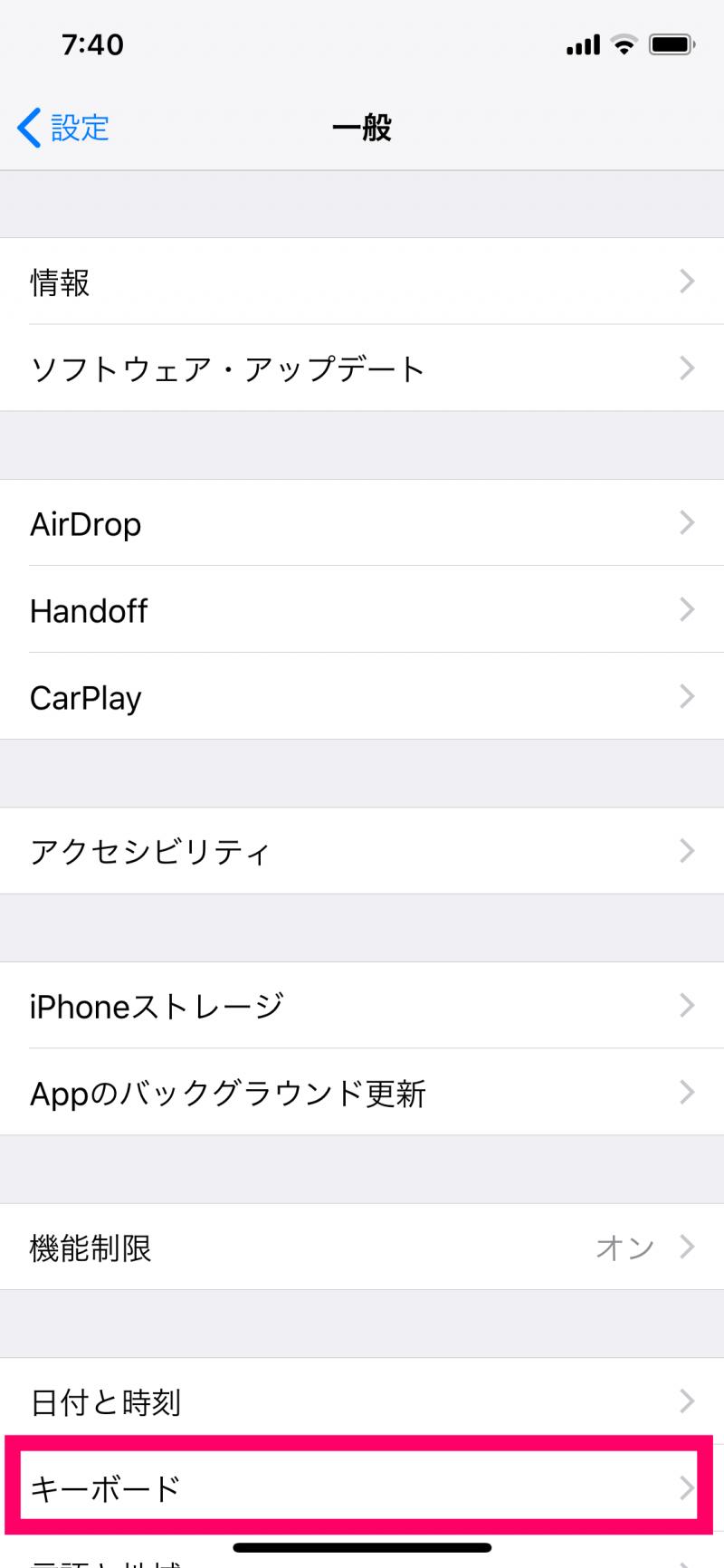 iPhoneでローマ字入力のやり方キーボード設定1