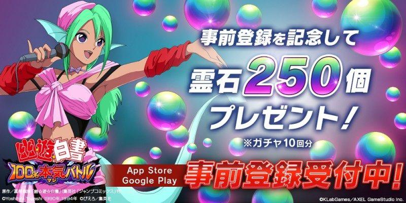 幽☆遊☆白書 100%本気(マジ)バトル事前登録3