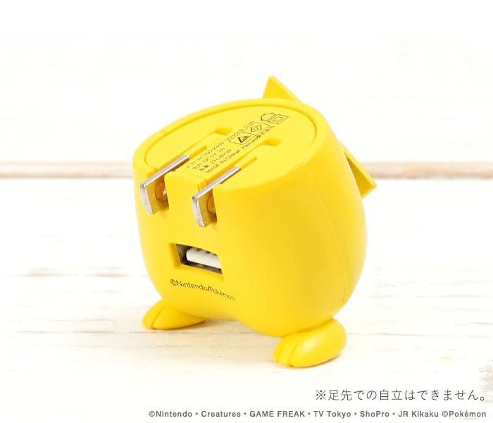 ポケモン USB-AC充電器 おしりシリーズ(ピカチュウ)2