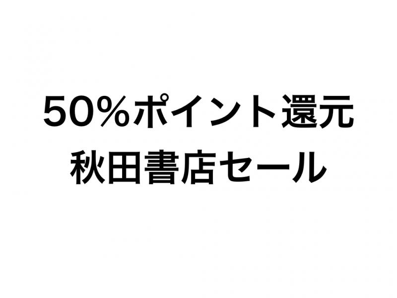 50%ポイント還元秋田書店セール
