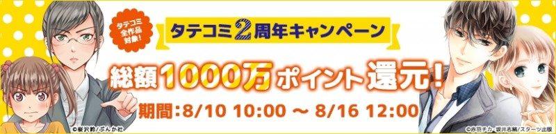 【Renta!】タテコミ2周年記念