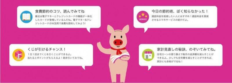 家計簿アプリ「カケイブ」2