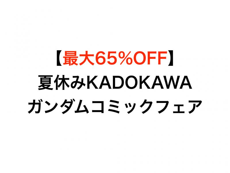 最大65%OFF!夏休みKADOKAWAガンダムコミックフェア