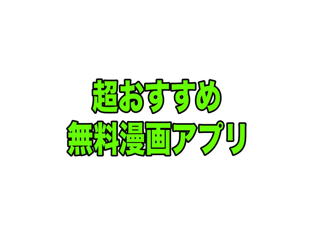超オススメ無料漫画アプリ