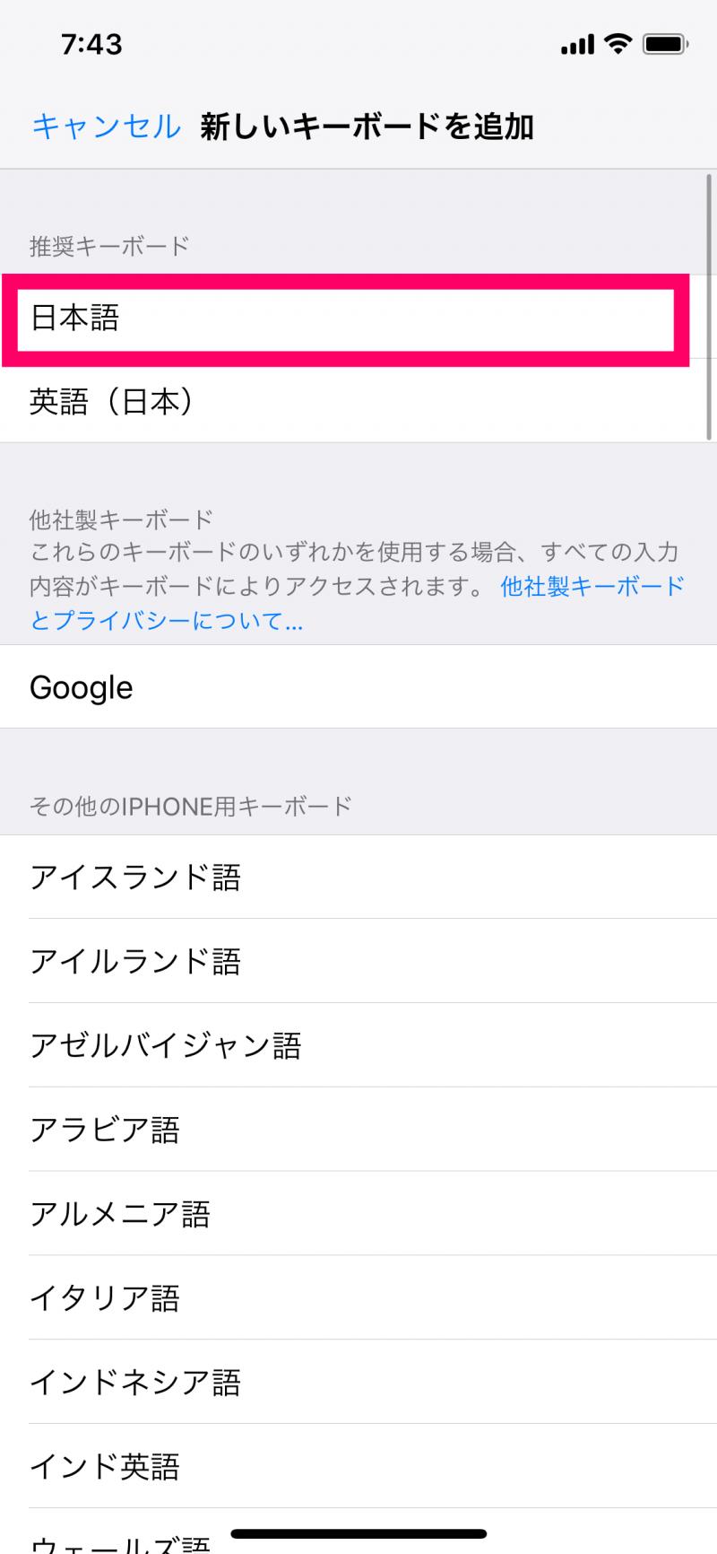 iPhoneでローマ字入力キーボード設定3