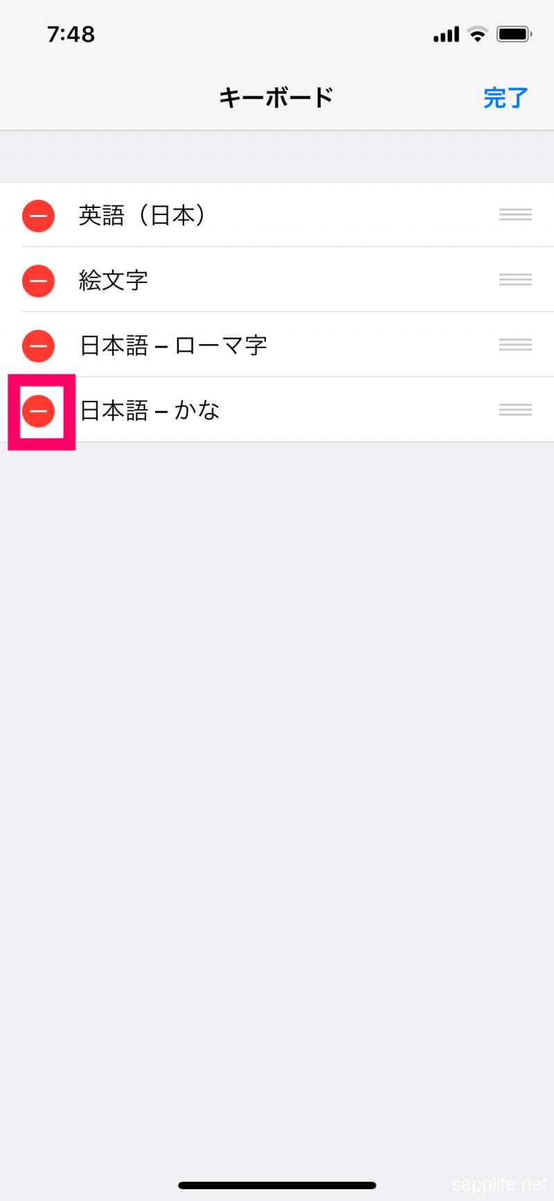 キーボード編集2