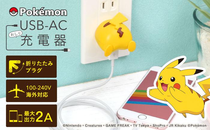 ポケモン USB-AC充電器 おしりシリーズ(ピカチュウ)0