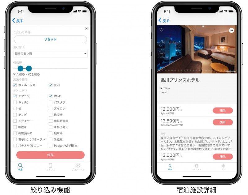 日本国内の5万件のホテルや旅館、民泊を一括で検索・比較ができるiOSアプリ「WithTravel」の紹介6