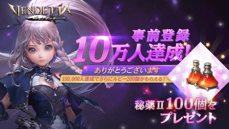 MMORPG『ヴェンデッタ』事前登録者数10万人