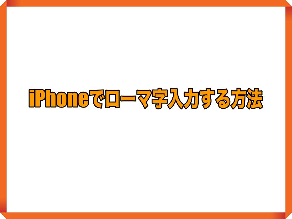 iPhoneromaji