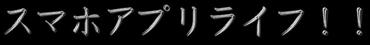 スマホアプリライフ!!おすすめAndroid、iPhoneアプリ情報サイト